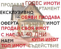 Вижте нашите обяви за имоти