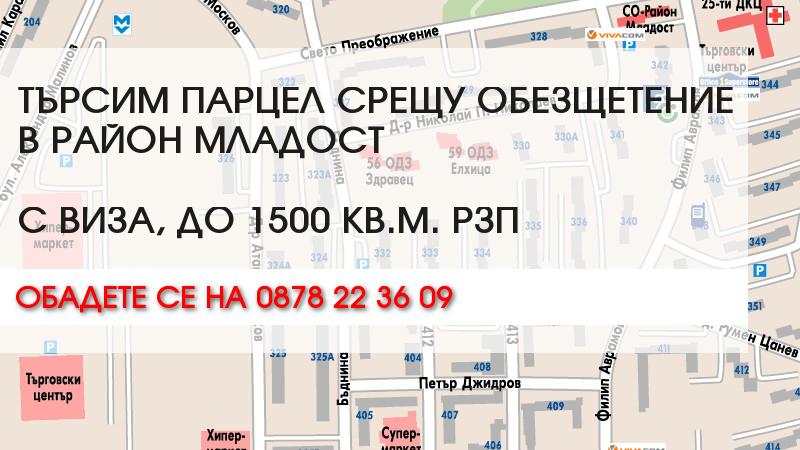 Търсим парцел срещу обезщетение в район Младост, РЗП до 1500 кв.м.