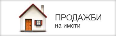 Продажби на имоти