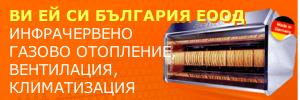 Инфрачервено лъчисто газово отопление, вентилация, климатизация от Ви Ей Си България ЕООД