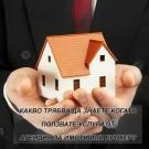 Наемане, покупка и продажба на имот - НАП съветва!