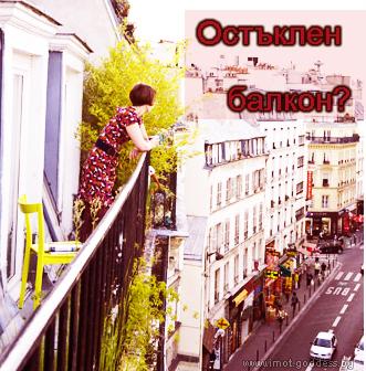 Остъклен балкон, право на строеж и търпим строеж