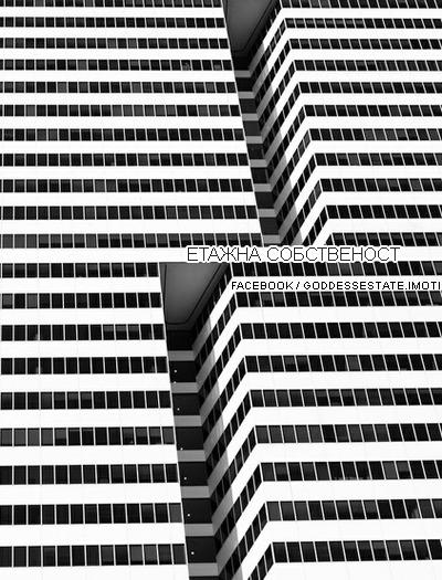 Етажната собственост - образец на примерен правилник  за етажна собсвеност