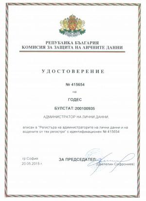 """Коректна фирма 2015 """"Годес"""" ЕООД"""