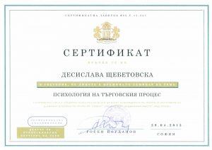 Сертификат Психология на търговския процес