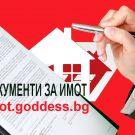 Документи имот