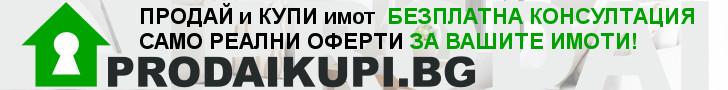 prodaikupi.bg