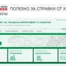 Онлайн проверка СГКК