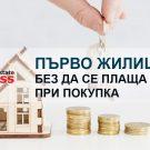Първо жилище без да се плаща ДДС при покупка