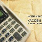 Касов апарат и електронни търговци