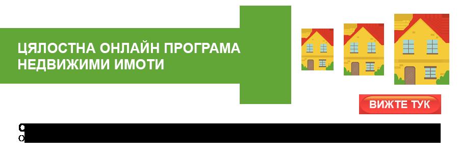 Онлайн курсове за недвижими имоти. ПРИЛОЖЕНИ ПОЛЕЗНИ ДОКУМЕНТИ ЗА СВАЛЯНЕ, ЗАДАЧИ И ПРИМЕРИ Онлайн ресурси - как и къде да получим безплатна информация за различни параметри и данни за имотите си