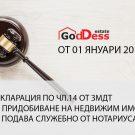 Декларация за придобиване имот по чл.14 от ЗМДТ
