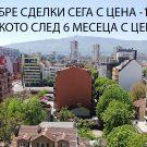 Щебетовска - недвижими имоти