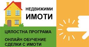 Щебетовска Онлайн обучение за сделки с недвижими имоти