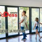 Годес Имоти Goddess Estate